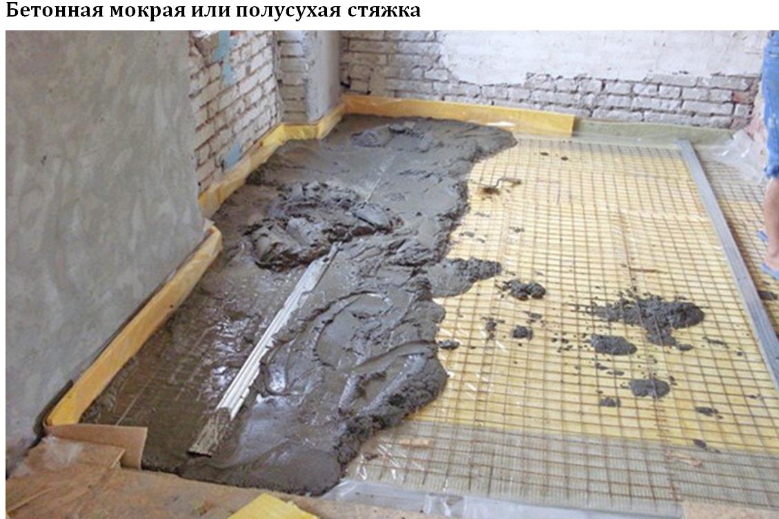 Бетонная мокрая или полусухая стяжка