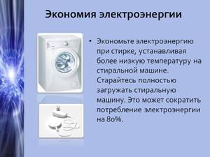 Примеры экономии электроэнергии