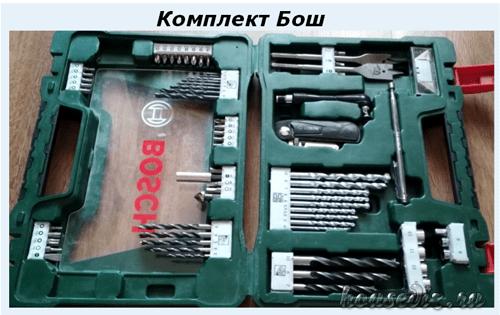 Комплект Бош