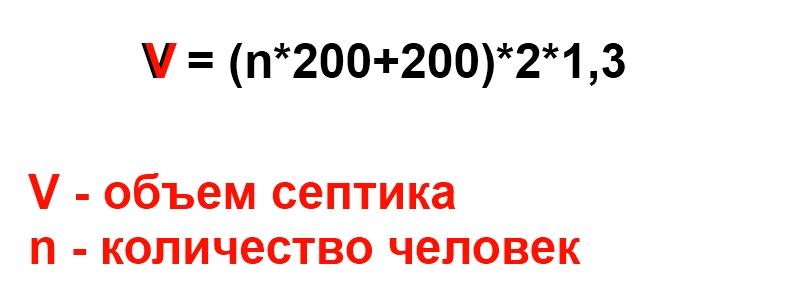 Формула для расчета объема септика