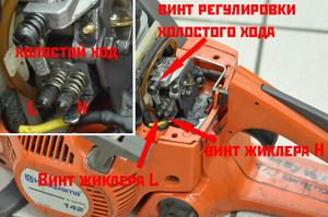 Часть узлов бензопилы можно отрегулировать.
