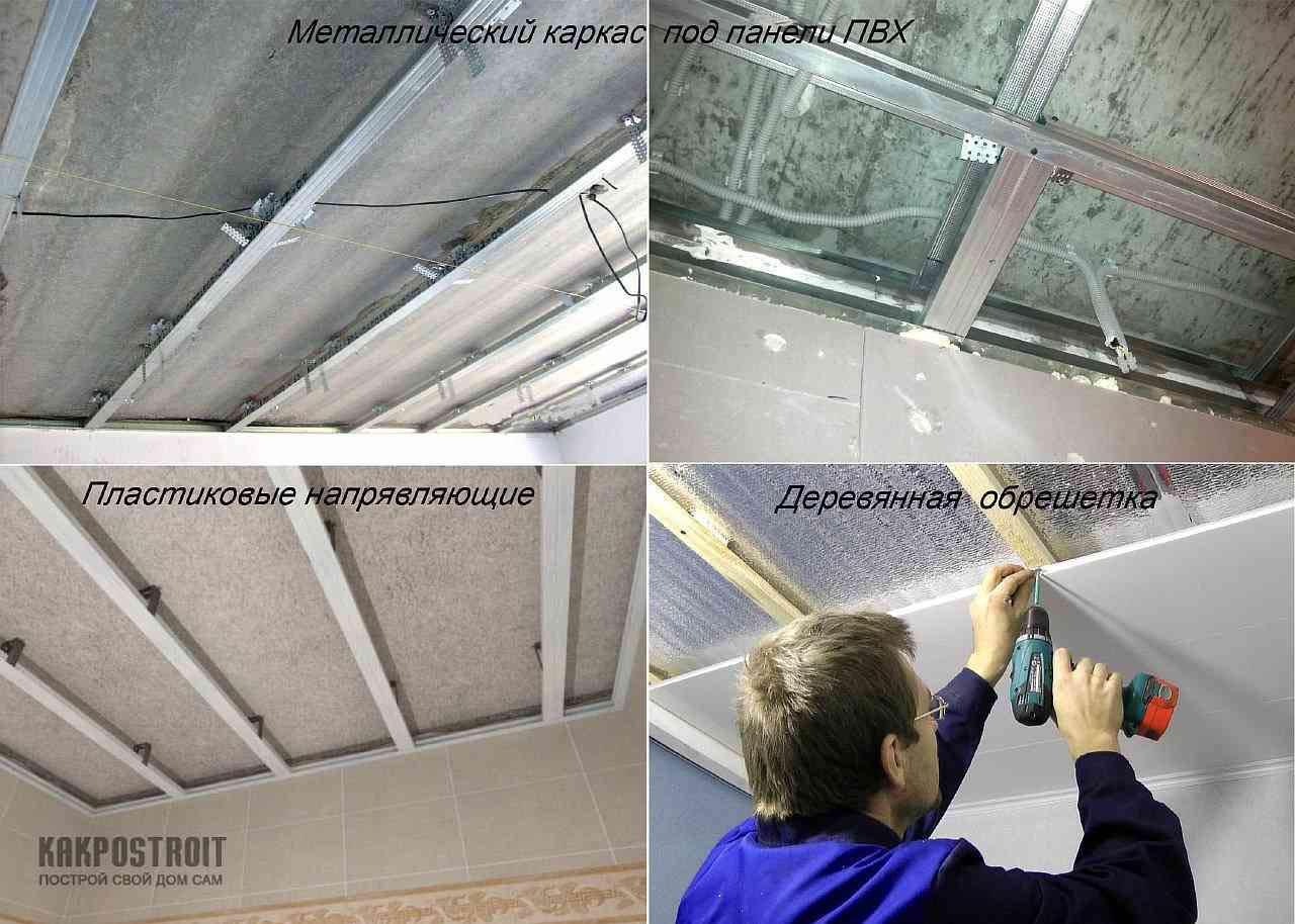 Монтаж ПВХ-панелей на потолок - подробная статья-инструкция