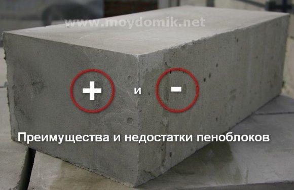 Плюсы и минусы пенобетонных блоков – какой пеноблок выбрать для строительства дома