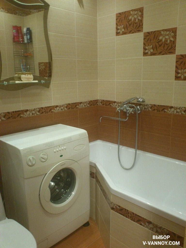 Геометричное сужение ванной позволяет вместить стиральную машину.