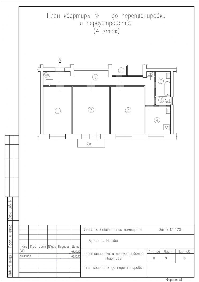 План до перепланировки и объединения кухни и комнаты