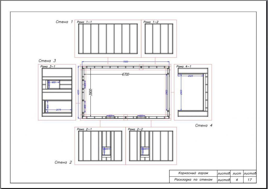 Разбивка чертежа каркасника на блоки строительства.