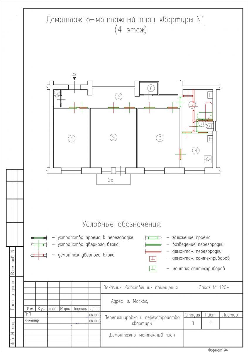 Демонтажно-монтажный план до перепланировки объединения кухни и комнаты