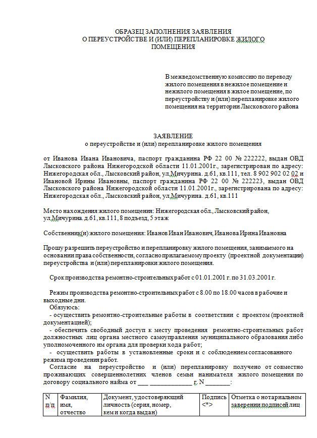 Образец заявления на перепланировку жилого помещения (лист 1)