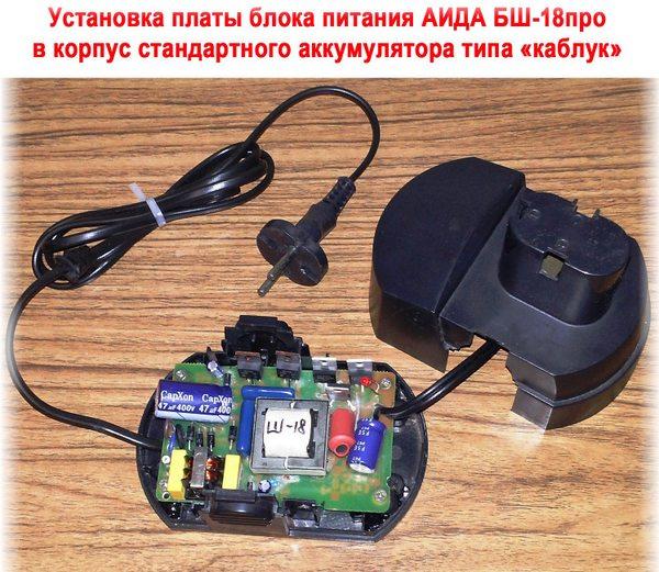 Встроенный блок питания в корпусе от аккумулятора