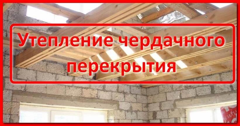 Утепление перекрытия чердачного по деревянным балкам