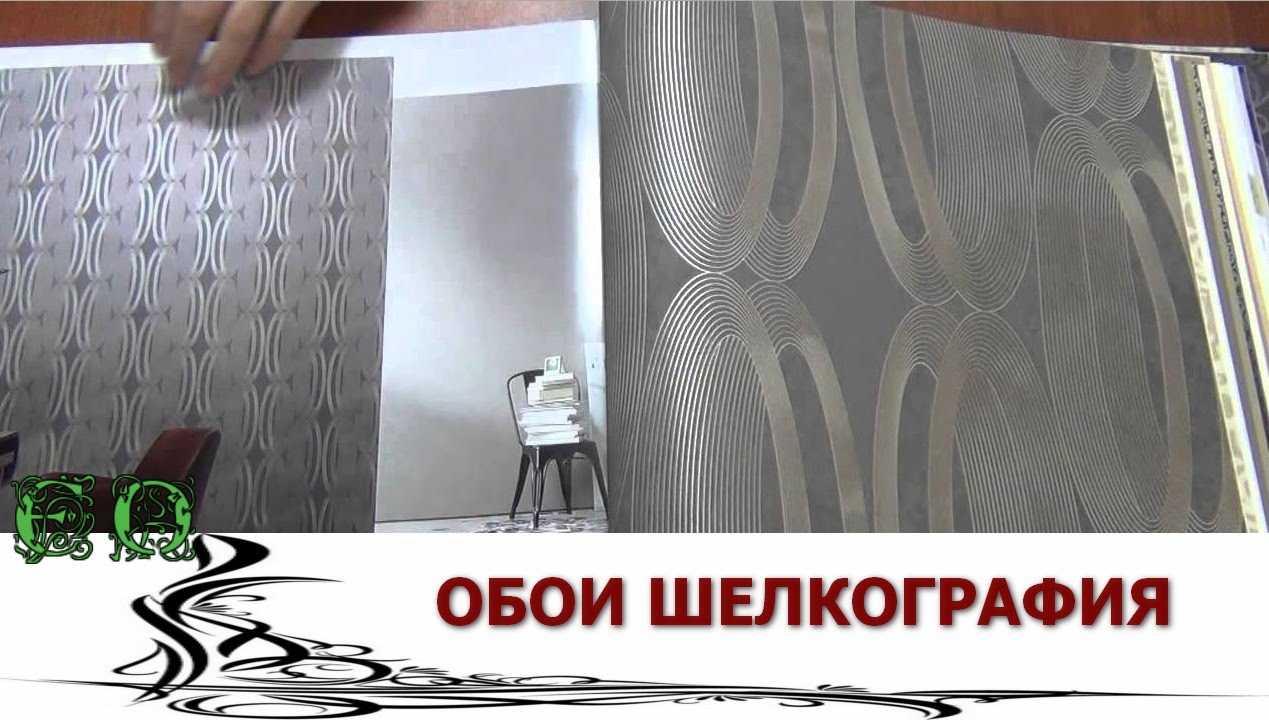 Один из видов виниловых обоев - горячего тиснения шелкография)