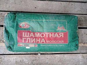 Шамтная глина в упаковке