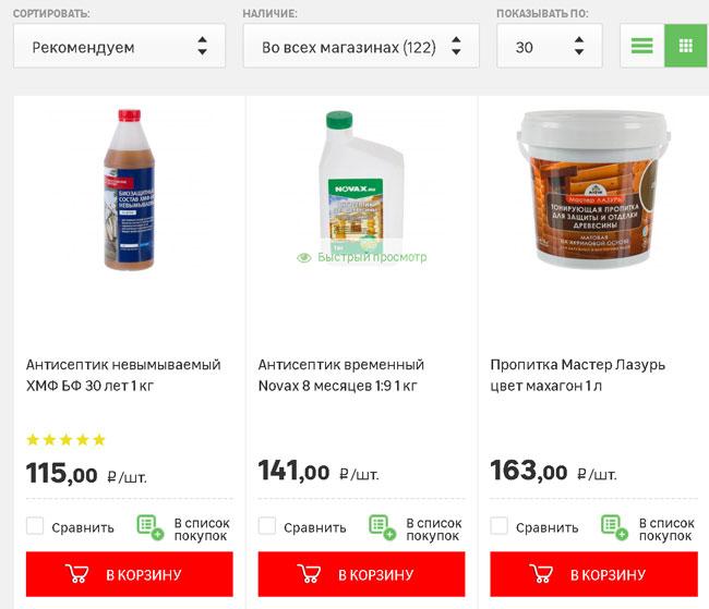 купить масляные антисептики-леруа-мерлен