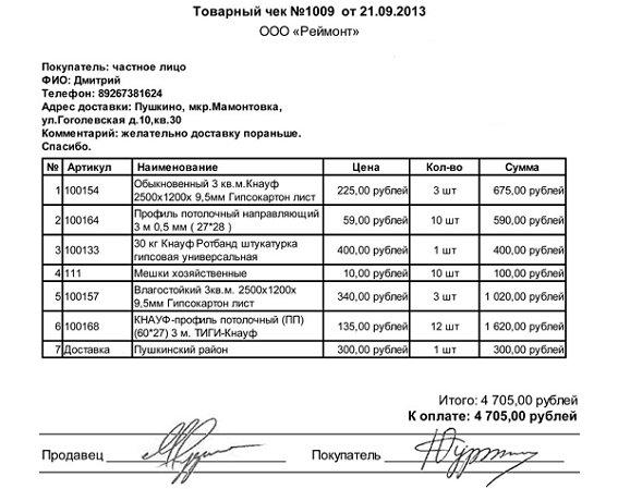 Фото чека на стройматериалы, rateshops.ru