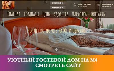 полезная ссылка где отдыхать на русском юге мотель