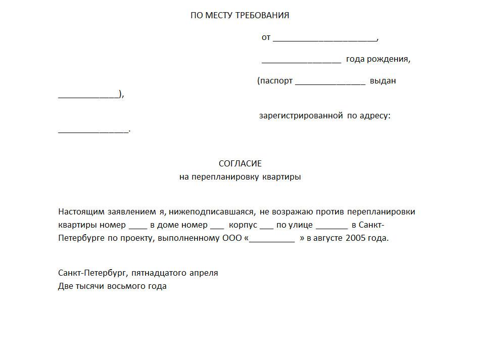 Образец заполнения согласия всех членов семьи на перепланировку
