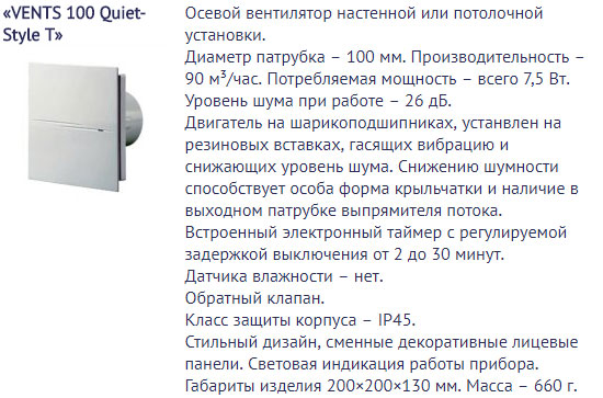 технические характеристики вентилятора вытяжки для ванной Vents 100