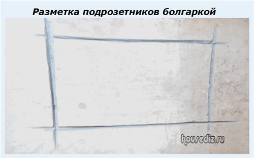 Разметка подрозетников болгаркой