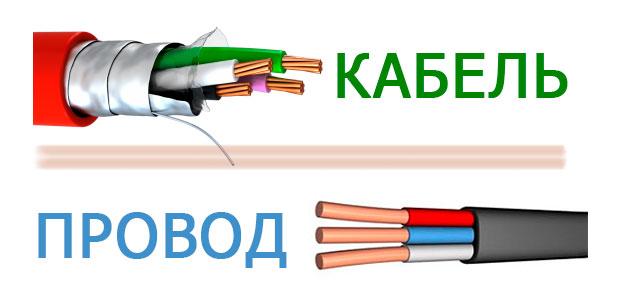 Отличие кабеля от провода