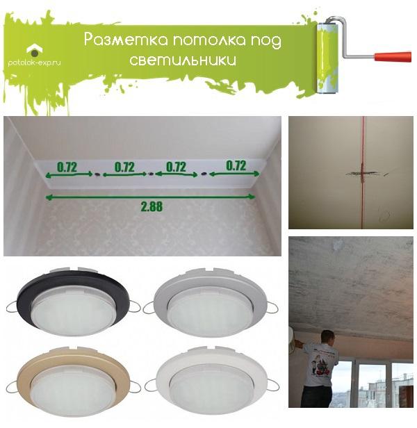 Разметка потолка под светильники