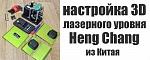 Настройка китайского 3D лазерного уровня Heng Chang
