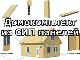 Технология сборки домов из СИП панелей