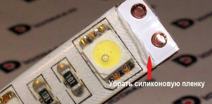 Перед соединением светодиодной ленты, залитой силиконом, надо с контактных площадок удалить защитную пленку