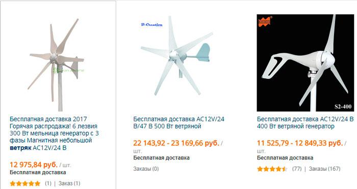 купить-ветрянное-альтернативное-электричество