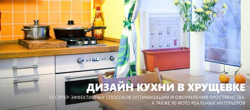 Дизайн и ремонт кухни в хрущевке